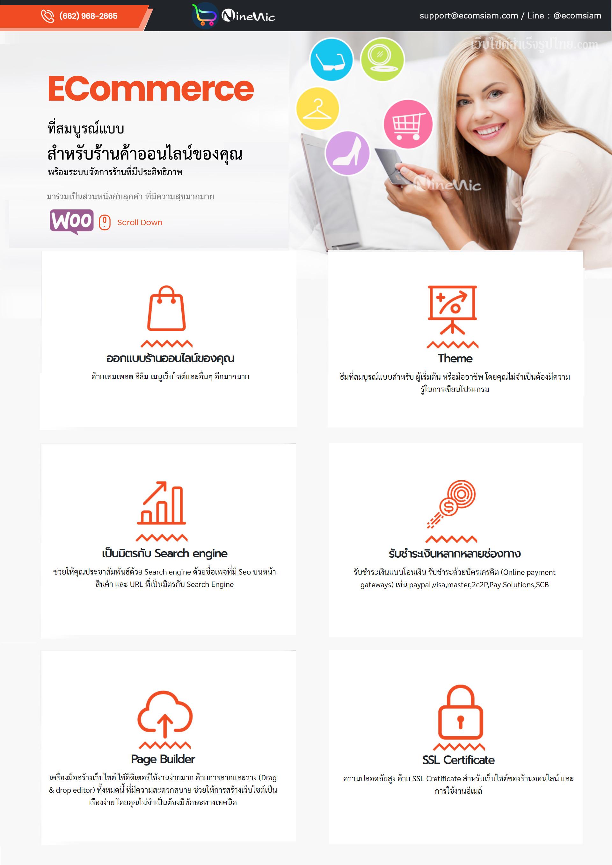 โบชัวร์เว็บสำเร็จรูปสำหรับองค์กร ธุรกิจ-เว็บไซต์สำเร็จรูปไทย บริการ เว็บสำเร็จรูปใช้งานง่าย เว็บสำเร็จรูปสำหรับธุรกิจและอีคอมเมอร์ส รองรับอุปกรณ์โทรศัพท์มือถือ แท็บเล็ต บริการเว็บไซต์สำเร็จรูป สำหรับเปิดร้านค้าออนไลน์ ขายของออนไลน์ ขายสินค้าออนไลน์ พร้อมตระกร้าสินค้า ecommerce solution - เว็บสำเร็จรูป ฟรีโดเมน ฟรี SSL ฟรีเว็บไซต์เทมเพลต Layout สำเร็จรูป แนะนำเว็บสำเร็จรูปและการสร้างเว็บไซต์ ออกแบบเว็บไซต์ บริการดี ดูแลดี แนะนำโดย เว็บไซต์สำเร็จรูปไทย.com เว็บไซต์สำเร็จรูปพร้อมฟีเจอร์มากมาย เว็บไซต์สำเร็จรูปที่มี รูปแบบเว็บเพจที่ตรงกับความต้องการของคุณ สนับสนุนเครื่องมือค้นหาจาก Search engine รูปแบบเว็บไซต์สวยงาม Themes & Template พร้อม Layout ของเว็บไซต์สำเร็จรูป