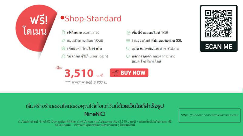 แนะนำโบรชัวร์เปิดร้านออนไลน์ ขายของออนไลน์ ecommerce