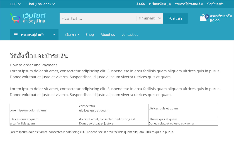 ฟีเจอร์ ecommerce ร้านออนไลน์ ขายของออนไลน์ - คุณสามารถสร้างเว็บเพจ (Custom pages) ได้มากเท่าที่คุณต้องการ - เปิดร้านออนไลน์ ขายของออนไลน์ เว็บขายสินค้าออนไลน์ เว็บอีคอมเมอร์ส ด้วยเว็บไซต์สำเร็จรูป Ninenic ecommerce