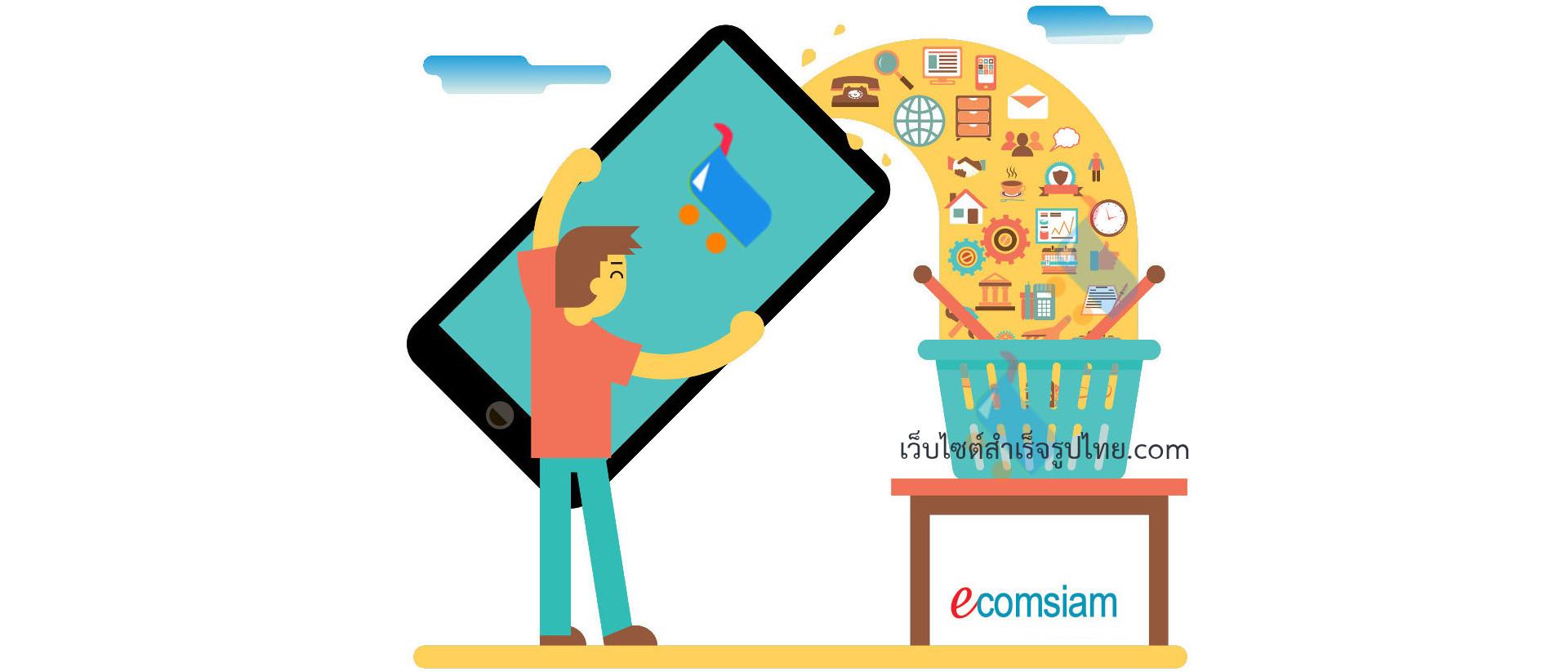 เริ่มต้นเปิดร้านออนไลน์ เว็บขายสินค้าออนไลน์ เว็บขายของ ได้ทันที! ระบบจัดการร้านค้าที่ทรงประสิทธิภาพมากมาย ที่ช่วยให้คุณออกแบบหน้าร้านขายออนไลน์ ด้วยเทมเพลต สีธีม เมนูเว็บไซต์และอื่นๆ อีกมากมาย