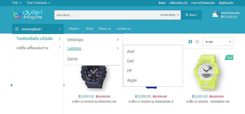 ฟีเจอร์ ecommerce ร้านออนไลน์ ขายของออนไลน์ - ปรับแต่งชื่อเมนู และลิงค์ (Menu and link) ช่วยให้คุณปรับแต่งเมนูของร้านค้าออนไลน์ โดยจะมีเมนูสามประเภท คือ เมนูหลัก (Primary Menu),เมนูหมวดหมู่ (Category Menu) และ เมนูส่วนท้ายของเว็บไซต์ (Footer Menu) - เปิดร้านออนไลน์ ขายของออนไลน์ เว็บขายสินค้าออนไลน์ เว็บอีคอมเมอร์ส ด้วยเว็บไซต์สำเร็จรูป Ninenic ecommerce