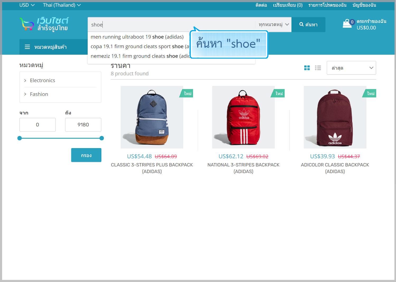 ฟีเจอร์ ecommerce ร้านออนไลน์ ขายของออนไลน์ - ค้นหารายการสินค้า (Product search) บนหน้าร้านออนไลน์- เปิดร้านออนไลน์ ขายของออนไลน์ เว็บขายสินค้าออนไลน์ เว็บอีคอมเมอร์ส ด้วยเว็บไซต์สำเร็จรูป Ninenic ecommerce
