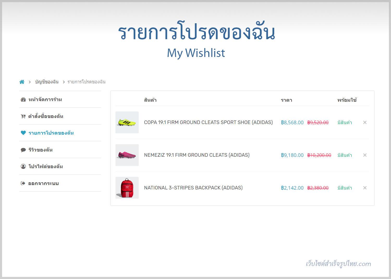 ฟีเจอร์ ecommerce ร้านออนไลน์ ขายของออนไลน์ - ลูกค้าสามารถเพิ่มรายการสินค้าโปรด หรือ Wishlist - เปิดร้านออนไลน์ ขายของออนไลน์ เว็บขายสินค้าออนไลน์  เว็บอีคอมเมอร์ส ด้วยเว็บไซต์สำเร็จรูป Ninenic ecommerce