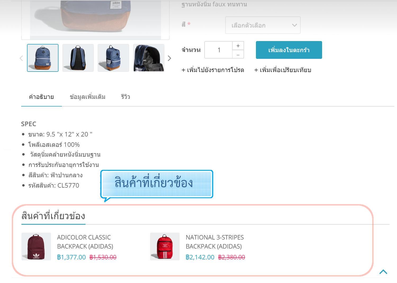 ฟีเจอร์ ecommerce ร้านออนไลน์ ขายของออนไลน์ - แสดงสินค้าที่เกี่ยวข้อง (Related products) บนหน้าร้านออนไลน์- เปิดร้านออนไลน์ เว็บขายสินค้าออนไลน์ ขายของออนไลน์ เว็บอีคอมเมอร์ส ด้วยเว็บไซต์สำเร็จรูป Ninenic ecommerce