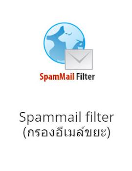 เว็บไซต์สำเร็จรูป ninenic สร้างเว็บสำเร็จรูปสำหรับองค์กรธุรกิจ พร้อมระบบกรองสแปมอีเมล์ spammail filter โดยไม่เรียกเก็บค่าใช้จ่ายเพิ่มเติม เริ่มต้นสร้างเว็บของคุณ ได้ที่ ninenic.com/เว็บไซต์สำเร็จรูป