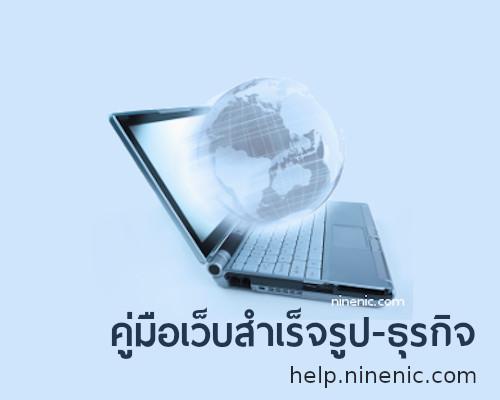 คู่มือเว็บสำเร็จรูปธุรกิจ แนะนำโดย เว็บไซต์สำเร็จรูป Ninenic