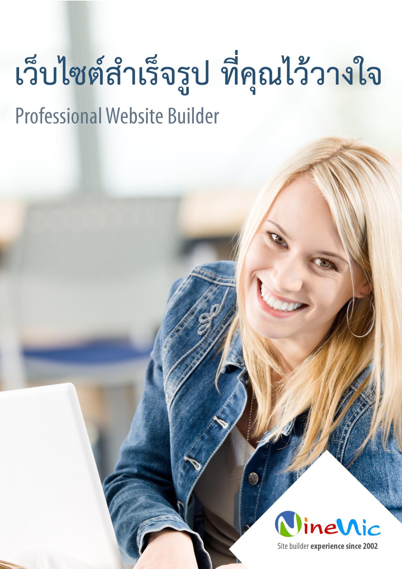 โบรชัวร์เว็บไซต์สำเร็จรูปธุรกิจ (Pdf)