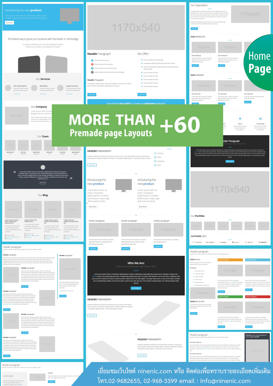 โบชัวร์เว็บไซต์สำเร็จรูป-page4