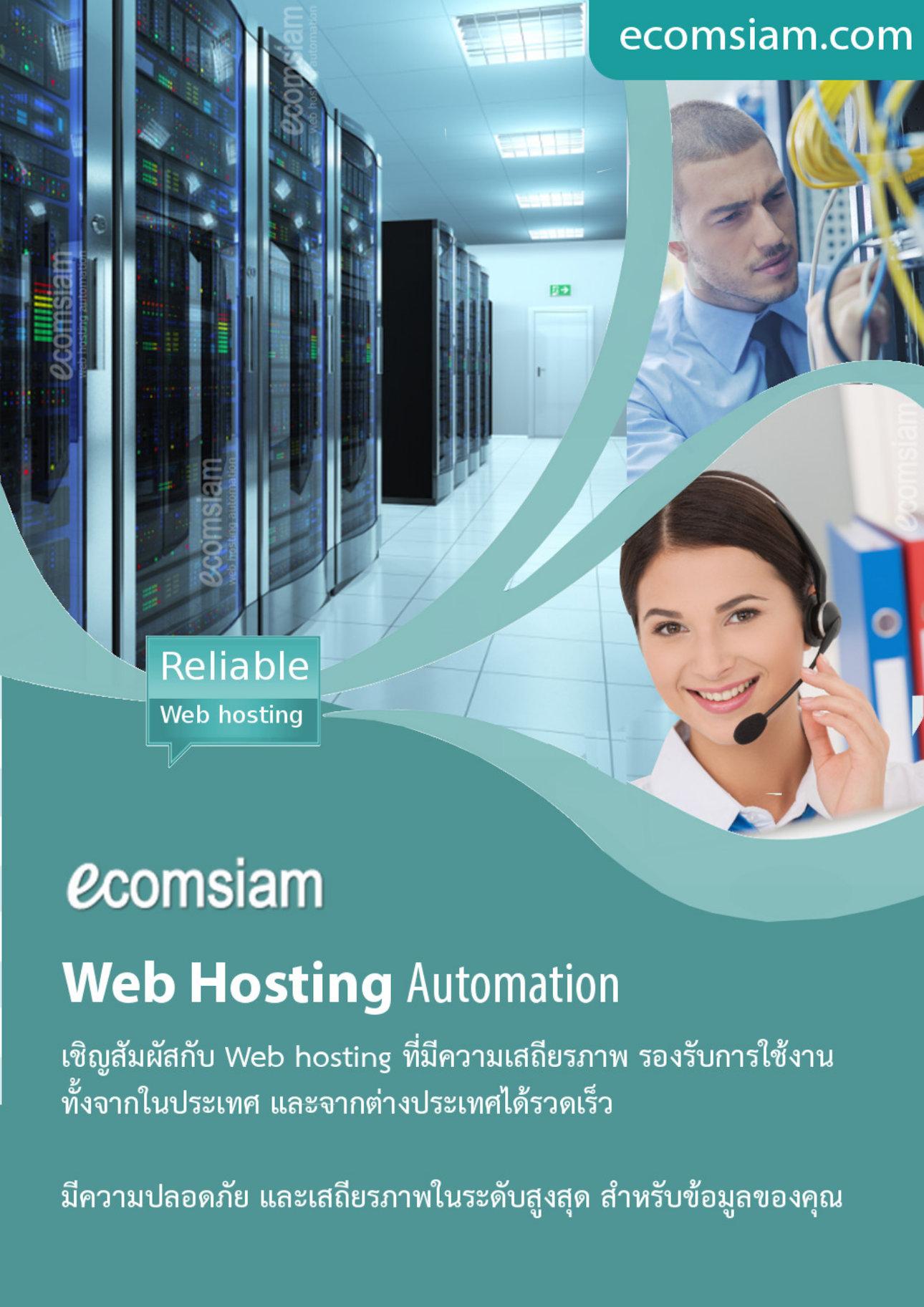 โบรชัวร์ แนะนำ web hosting datacenter ไทย พื้นที่มาก ราคาไม่แพง ปลอดภัย ฟรีโดเมน ฟรี SSL พร้อม Daily/week backup ป้องกันไวรัสจากอีเมล์ กรองสแปมเมล์ และอื่นๆอีกมากมาย