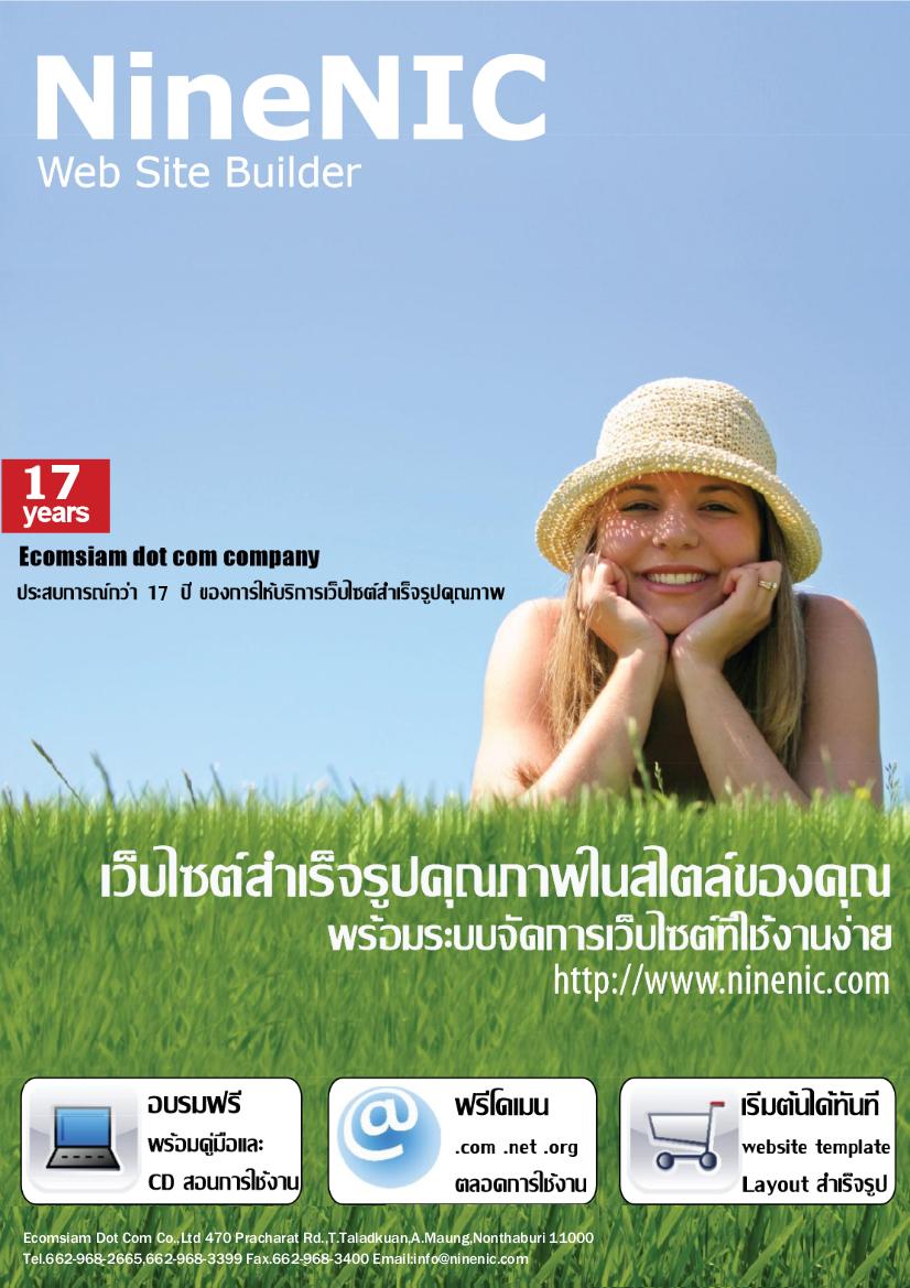 โบชัวร์เว็บสำเร็จรูป สำหรับร้านออนไลน์ อีคอมเมอร์ส ecommerce page 1