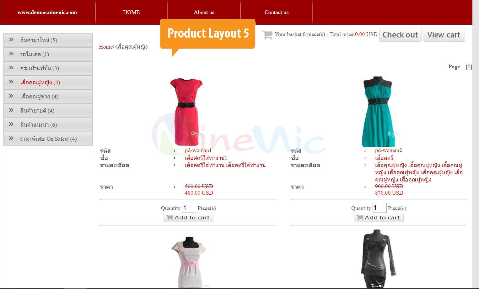 ฟีเจอร์อีคอมเมอร์ส ecommerce ร้านออนไลน์