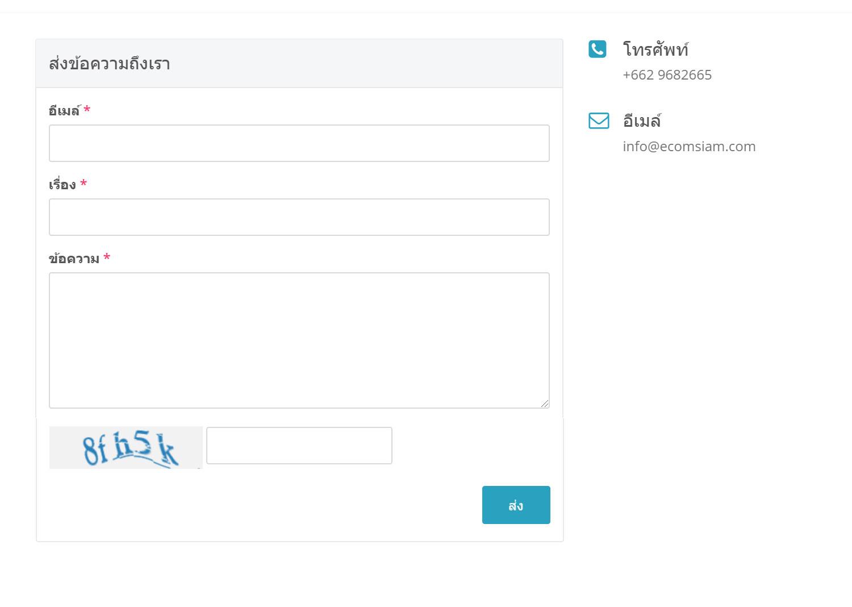 ฟีเจอร์ ecommerce ร้านออนไลน์ ขายของออนไลน์ - ช่วยให้ลูกค้าสามารถติดต่อกลับร้านออนไลน์ของคุณ ผ่านฟอร์มติดต่อกลับ (Contact form) - เปิดร้านออนไลน์ ขายของออนไลน์ เว็บอีคอมเมอร์ส ด้วยเว็บไซต์สำเร็จรูป Ninenic ecommerce