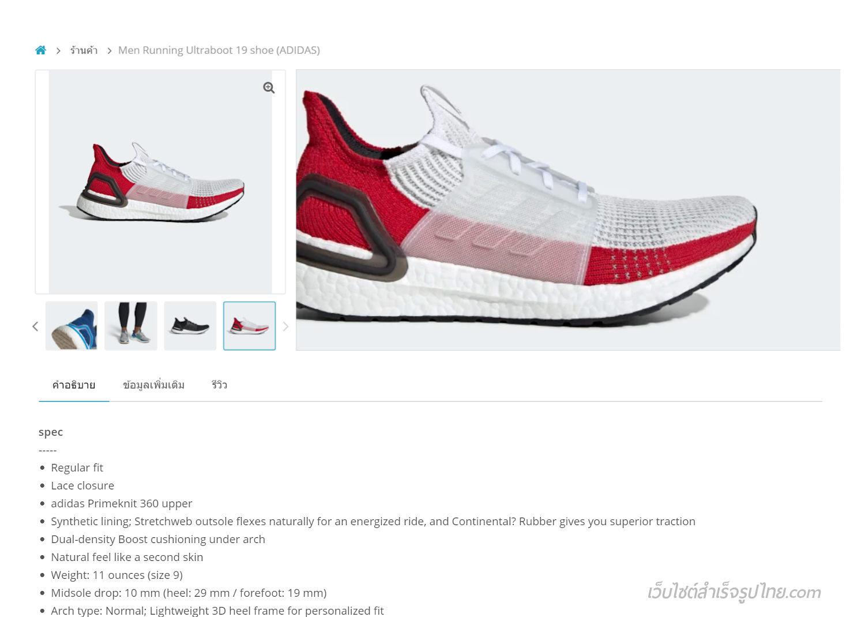 ฟีเจอร์ ecommerce ร้านออนไลน์ ขายของออนไลน์ - ซูมภาพสินค้า (Product zoom) บนหน้าร้านออนไลน์- เปิดร้านออนไลน์ ขายของออนไลน์ เว็บอีคอมเมอร์ส ด้วยเว็บไซต์สำเร็จรูป Ninenic ecommerce