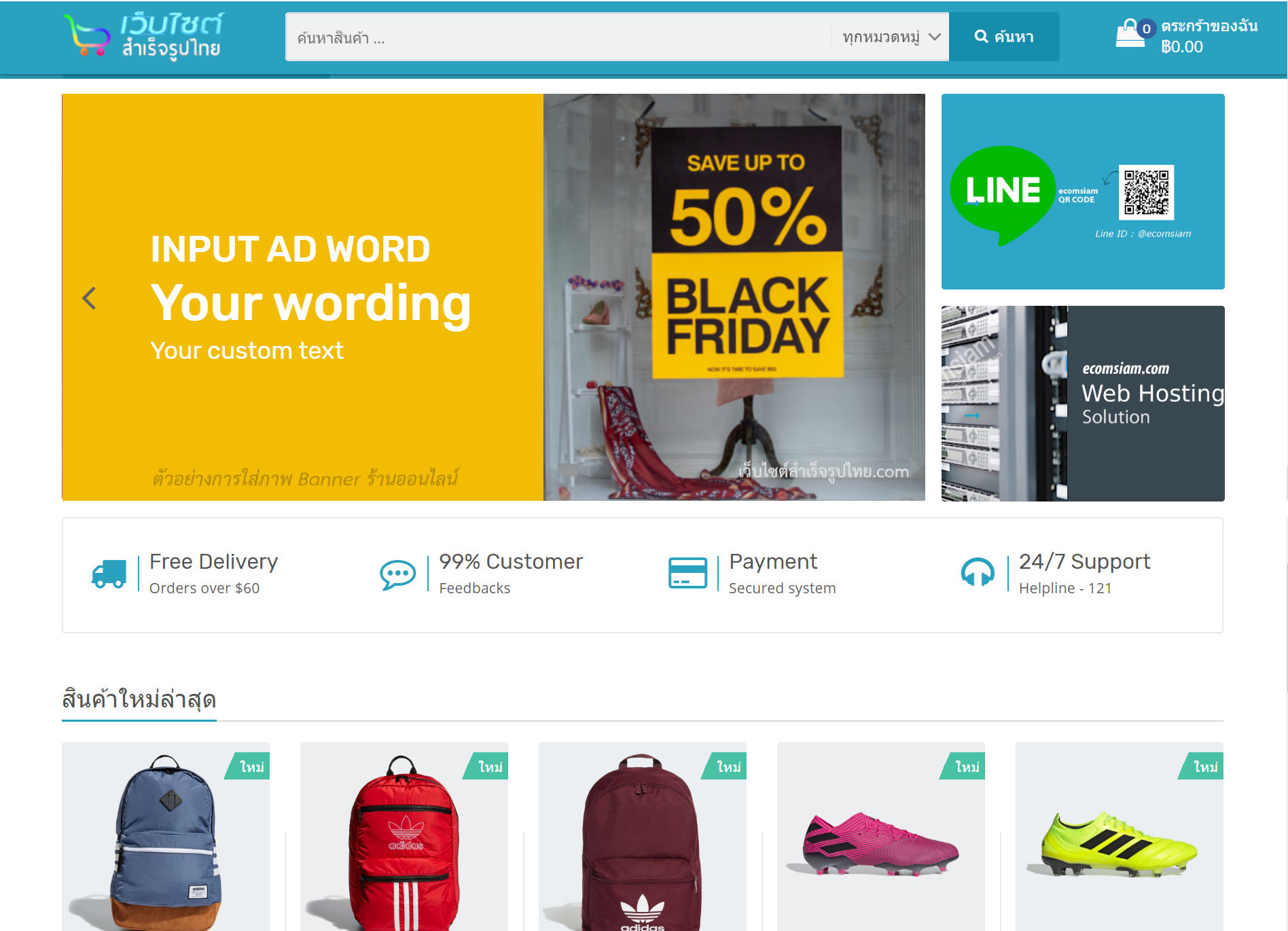 ฟีเจอร์ ecommerce ร้านออนไลน์ ขายของออนไลน์ - ใส่ภาพสไลด์และแบนเนอร์ บนหน้าร้านออนไลน์- เปิดร้านออนไลน์ ขายของออนไลน์ เว็บอีคอมเมอร์ส ด้วยเว็บไซต์สำเร็จรูป Ninenic ecommerce