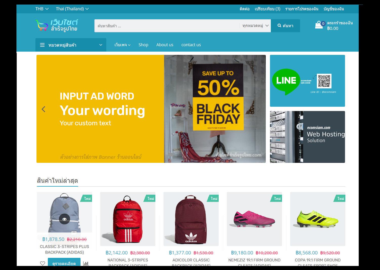 ฟีเจอร์ ecommerce ร้านออนไลน์ ขายของออนไลน์ - หน้าร้านออนไลน์- เปิดร้านออนไลน์ ขายของออนไลน์ เว็บอีคอมเมอร์ส ด้วยเว็บไซต์สำเร็จรูป Ninenic ecommerce