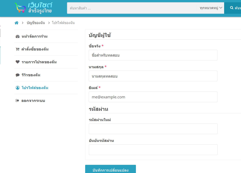 ฟีเจอร์ ecommerce ร้านออนไลน์ ขายของออนไลน์ - โปรไฟล์ของลูกค้า (Customer profile) บนหน้าร้านออนไลน์- เปิดร้านออนไลน์ ขายของออนไลน์ เว็บอีคอมเมอร์ส ด้วยเว็บไซต์สำเร็จรูป Ninenic ecommerce
