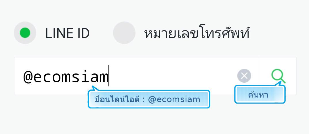 ติดต่อ Line ID :@ecomsiam โดยกด Add friend ได้ที่ https://line.me/R/ti/p/%40yel6714y และอ่าน QR Code ecomsiam บริการจดทะเบียนโดเมนเนมและเว็บโฮสต์ติ้งคุณภาพ