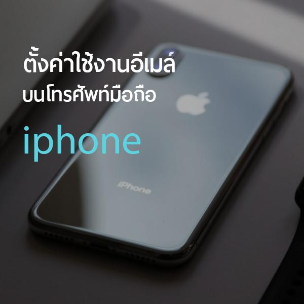 ตั้งค่าใช้งานอีเมล์ บนแท็บเล็ต โทรศัพท์มือถือ iphone  แนะนำโดย เว็บไซต์สำเร็จรูป NineNIC