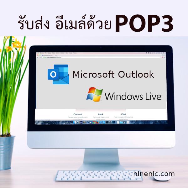 ตั้งค่าใช้งานอีเมล์ pop3,outlook หรือ windows live mail แนะนำโดย เว็บไซต์สำเร็จรูป NineNIC