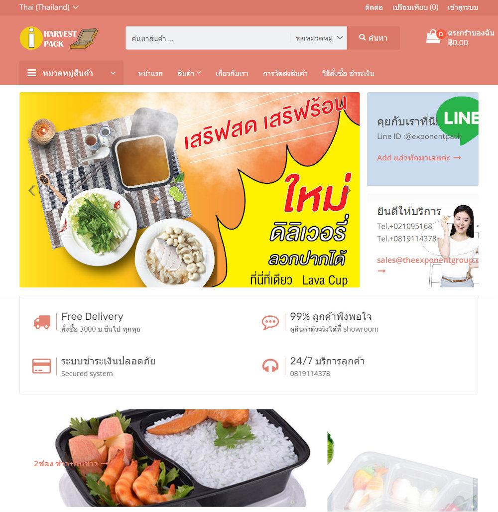 เว็บไซต์ อีคอมเมอร์ส - ร้านค้าออนไลน์ เว็บไซต์สมาชิก เว็บไซต์สำเร็จรูป ninenic - online shop packaging