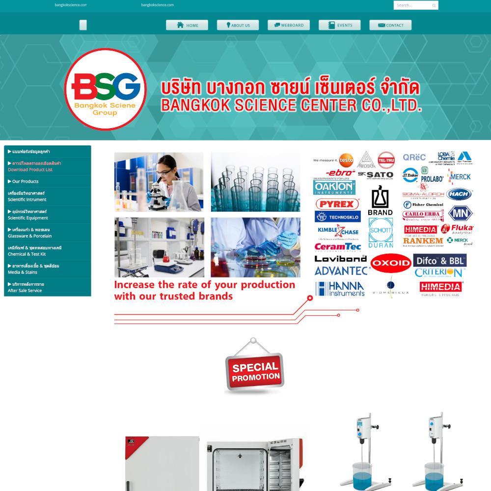 เว็บไซต์ องค์กร ธุรกิจ - เว็บไซต์สมาชิก เว็บไซต์สำเร็จรูป ninenic - bangkokscience.com