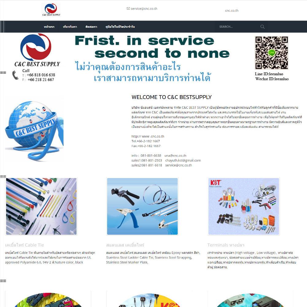 เว็บไซต์ องค์กร ธุรกิจ - เว็บไซต์สมาชิก เว็บไซต์สำเร็จรูป ninenic - cnc.co.th