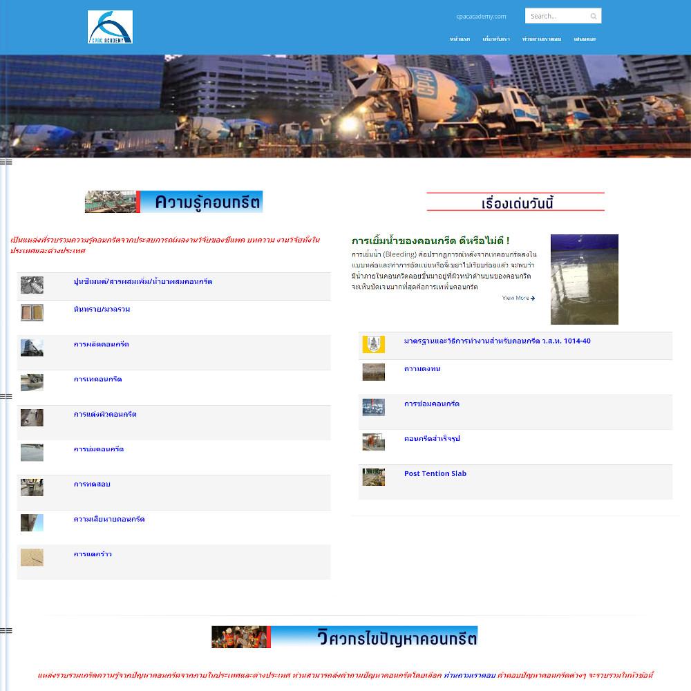 เว็บไซต์ องค์กร ธุรกิจ - เว็บไซต์สมาชิก เว็บไซต์สำเร็จรูป ninenic - cpacacademy.com
