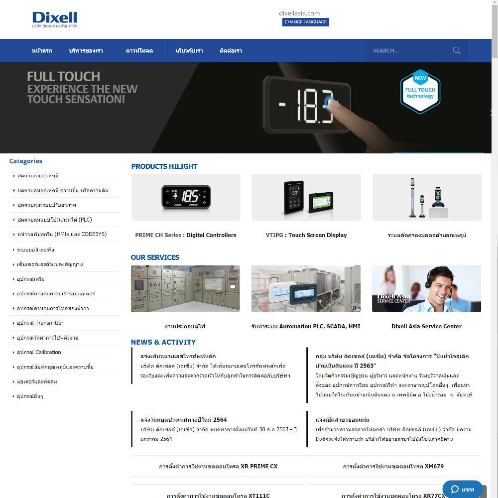 เว็บไซต์ องค์กร ธุรกิจ - เว็บไซต์สมาชิก เว็บไซต์สำเร็จรูป ninenic - dixellasia.com