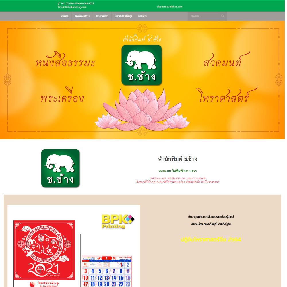 เว็บไซต์ องค์กร ธุรกิจ - เว็บไซต์สมาชิก เว็บไซต์สำเร็จรูป ninenic - elephantpublisher.com