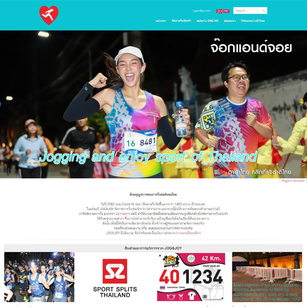 เว็บไซต์ องค์กร ธุรกิจ - เว็บไซต์สมาชิก เว็บไซต์สำเร็จรูป ninenic - jogandjoy.com