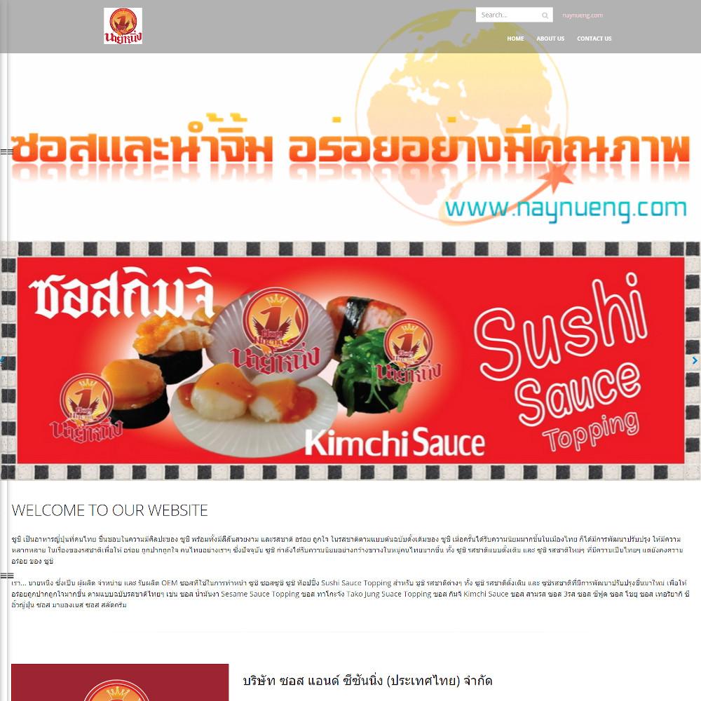 เว็บไซต์ องค์กร ธุรกิจ - เว็บไซต์สมาชิก เว็บไซต์สำเร็จรูป ninenic - naynueng.com