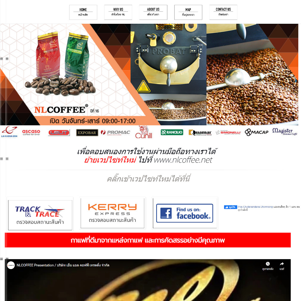 เว็บไซต์ องค์กร ธุรกิจ - เว็บไซต์สมาชิก เว็บไซต์สำเร็จรูป ninenic - nlcoffee.com
