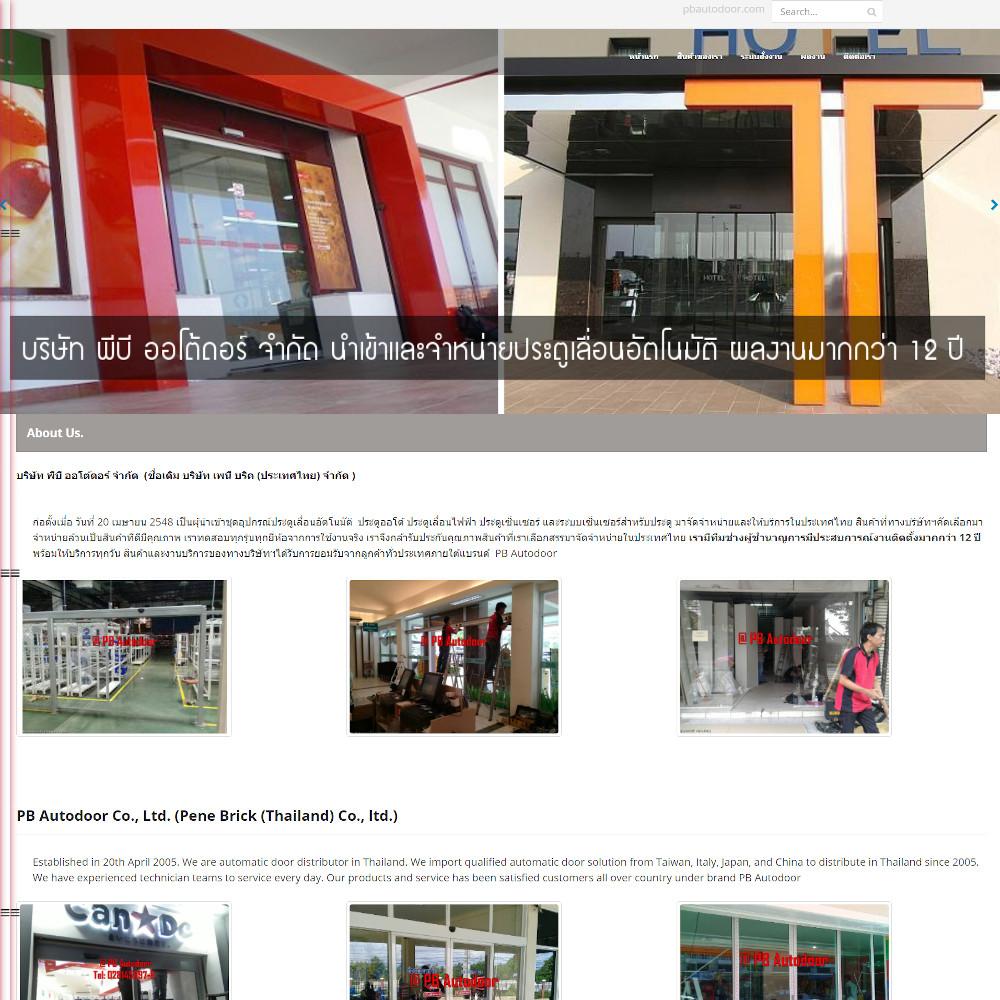 เว็บไซต์ องค์กร ธุรกิจ - เว็บไซต์สมาชิก เว็บไซต์สำเร็จรูป ninenic - pbautodoor.com