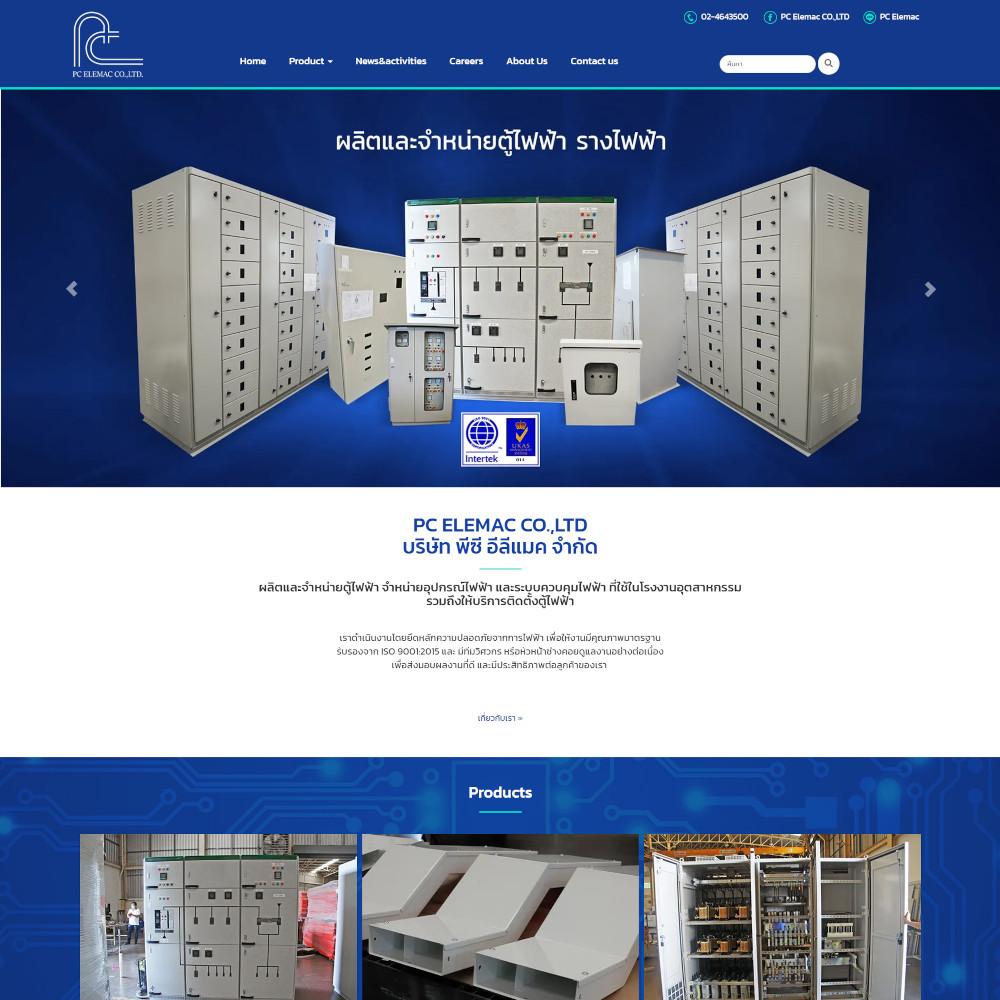 เว็บไซต์ องค์กร ธุรกิจ - เว็บไซต์สมาชิก เว็บไซต์สำเร็จรูป ninenic - pcelemac.com