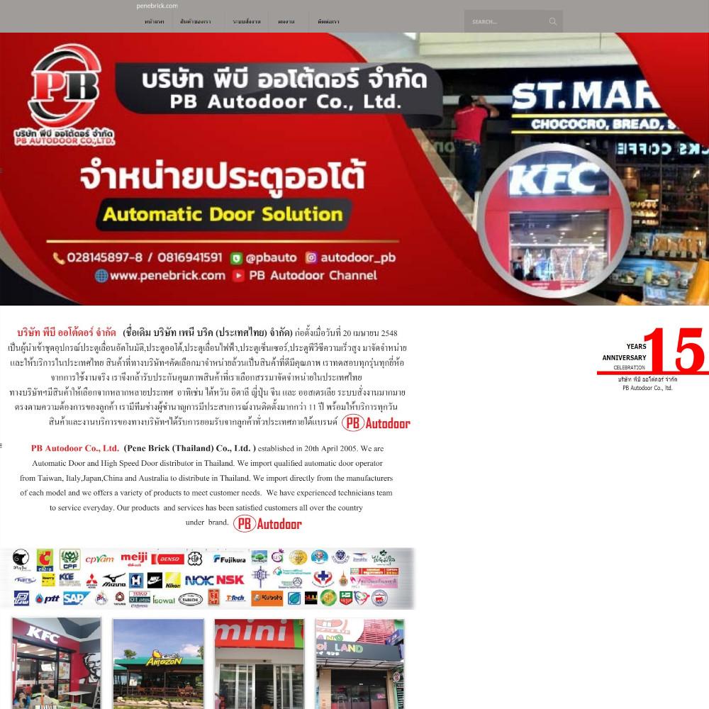เว็บไซต์ องค์กร ธุรกิจ - เว็บไซต์สมาชิก เว็บไซต์สำเร็จรูป ninenic - penebrick.com