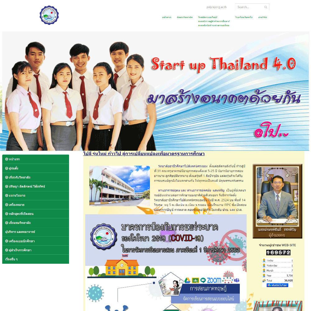 เว็บไซต์ องค์กร ธุรกิจ - เว็บไซต์สมาชิก เว็บไซต์สำเร็จรูป ninenic - roccothai.co.th