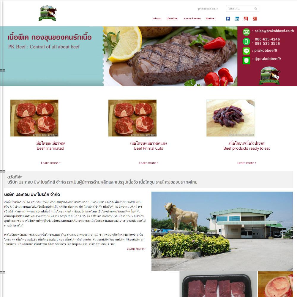 เว็บไซต์ องค์กร ธุรกิจ - เว็บไซต์สมาชิก เว็บไซต์สำเร็จรูป ninenic - prakobbeef.co.th