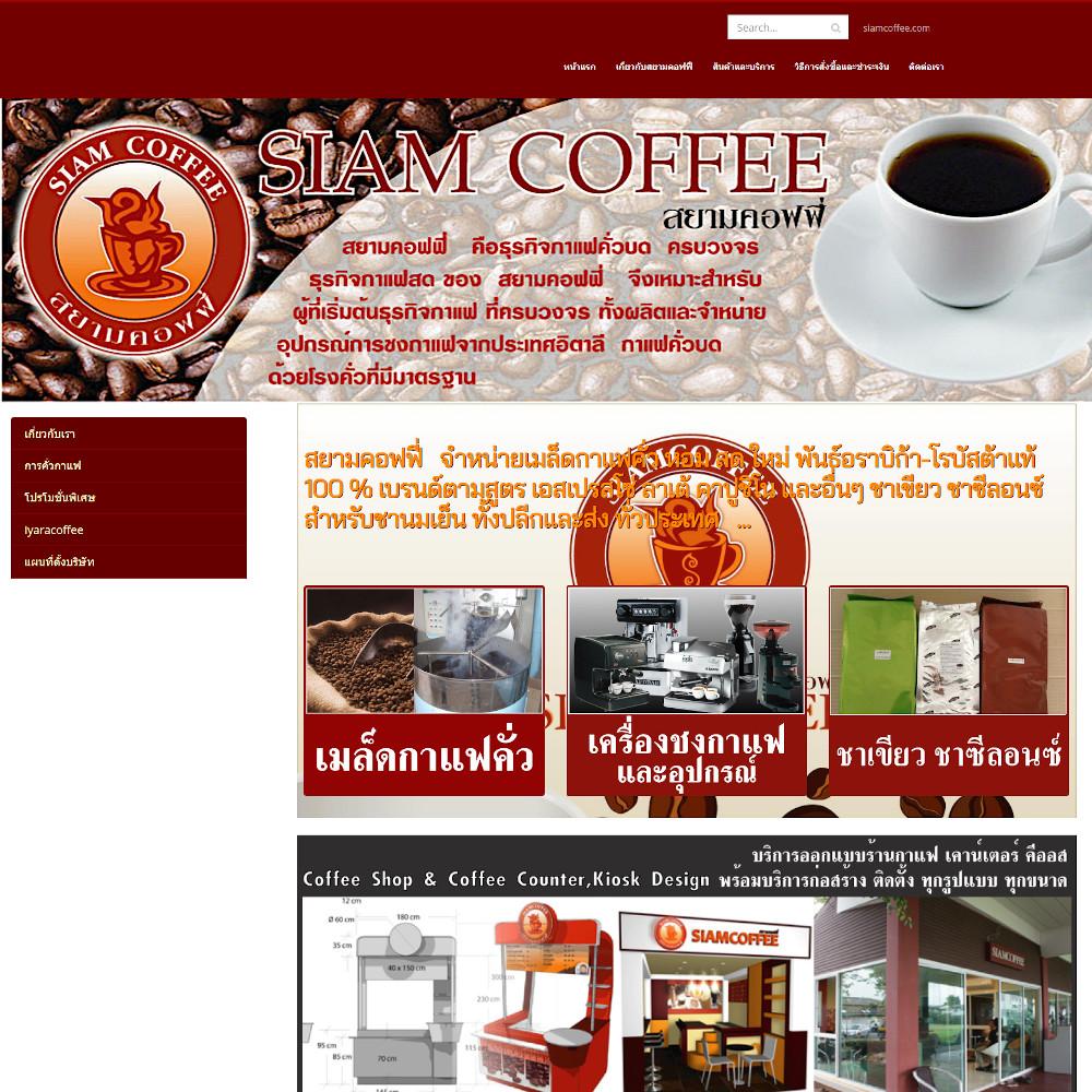เว็บไซต์ องค์กร ธุรกิจ - เว็บไซต์สมาชิก เว็บไซต์สำเร็จรูป ninenic - siamcoffee.com