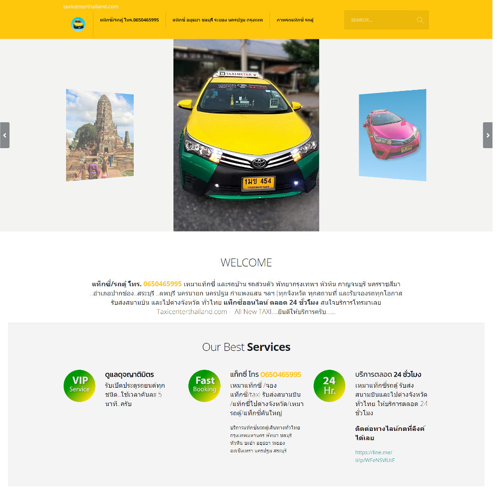 เว็บไซต์ องค์กร ธุรกิจ - เว็บไซต์สมาชิก เว็บไซต์สำเร็จรูป ninenic - taxicenterthailand.com