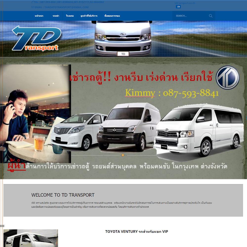 เว็บไซต์ องค์กร ธุรกิจ - เว็บไซต์สมาชิก เว็บไซต์สำเร็จรูป ninenic - tdtransport.co.th