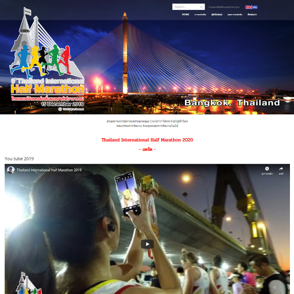 เว็บไซต์ องค์กร ธุรกิจ - เว็บไซต์สมาชิก เว็บไซต์สำเร็จรูป ninenic - thailandhalfmarathon.com