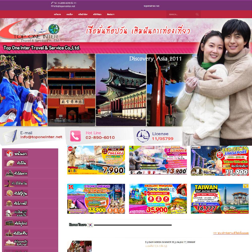 เว็บไซต์ องค์กร ธุรกิจ - เว็บไซต์สมาชิก เว็บไซต์สำเร็จรูป ninenic - toponeinter.net