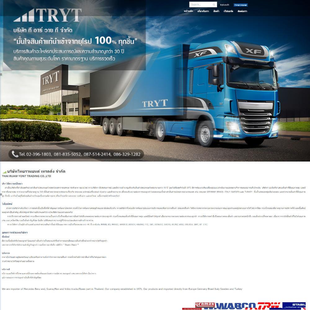 เว็บไซต์ องค์กร ธุรกิจ - เว็บไซต์สมาชิก เว็บไซต์สำเร็จรูป ninenic - tryt.co.th
