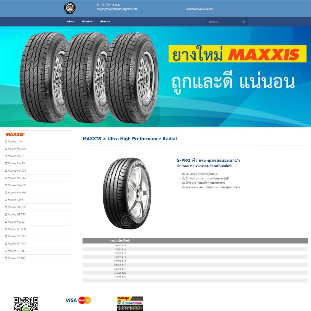 เว็บไซต์ องค์กร ธุรกิจ - เว็บไซต์สมาชิก เว็บไซต์สำเร็จรูป ninenic - yangmaxxistukdee.com