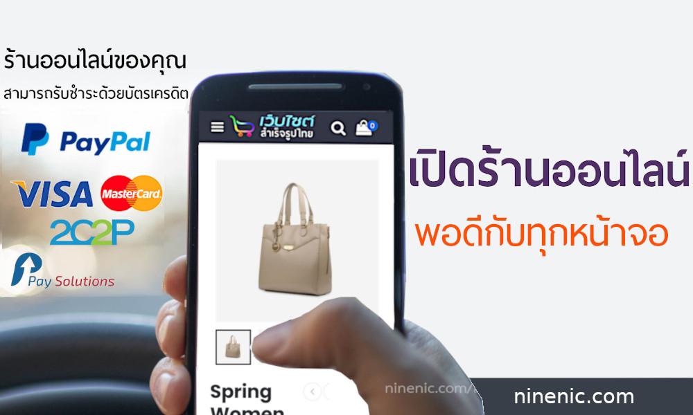 เปิดร้านออนไลน์ ทำเว็บขายสินค้าออนไลน์ ขายของออนไลน์กับเว็บไซต์สำเร็จรูปไทย รับส่วนลดทันที 10% แนะนำขายของออนไลน์ กับเว็บไซต์สำเร็จรูปไทย เปิดร้านออนไลน์ได้ทันที