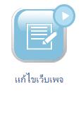เว็บไซต์สำเร็จรูป : web site builder : ออกแบบเว็บไซต์ Banner ใต้เมนู