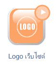 เว็บไซต์สำเร็จรูป : แนะนำการใช้งานเว็บไซต์สำเร็จรูปและการจัดทำเว็บไซต์ : web site builder : การใส่ภาพโลโก้ในเว็บไซต์ Website logo