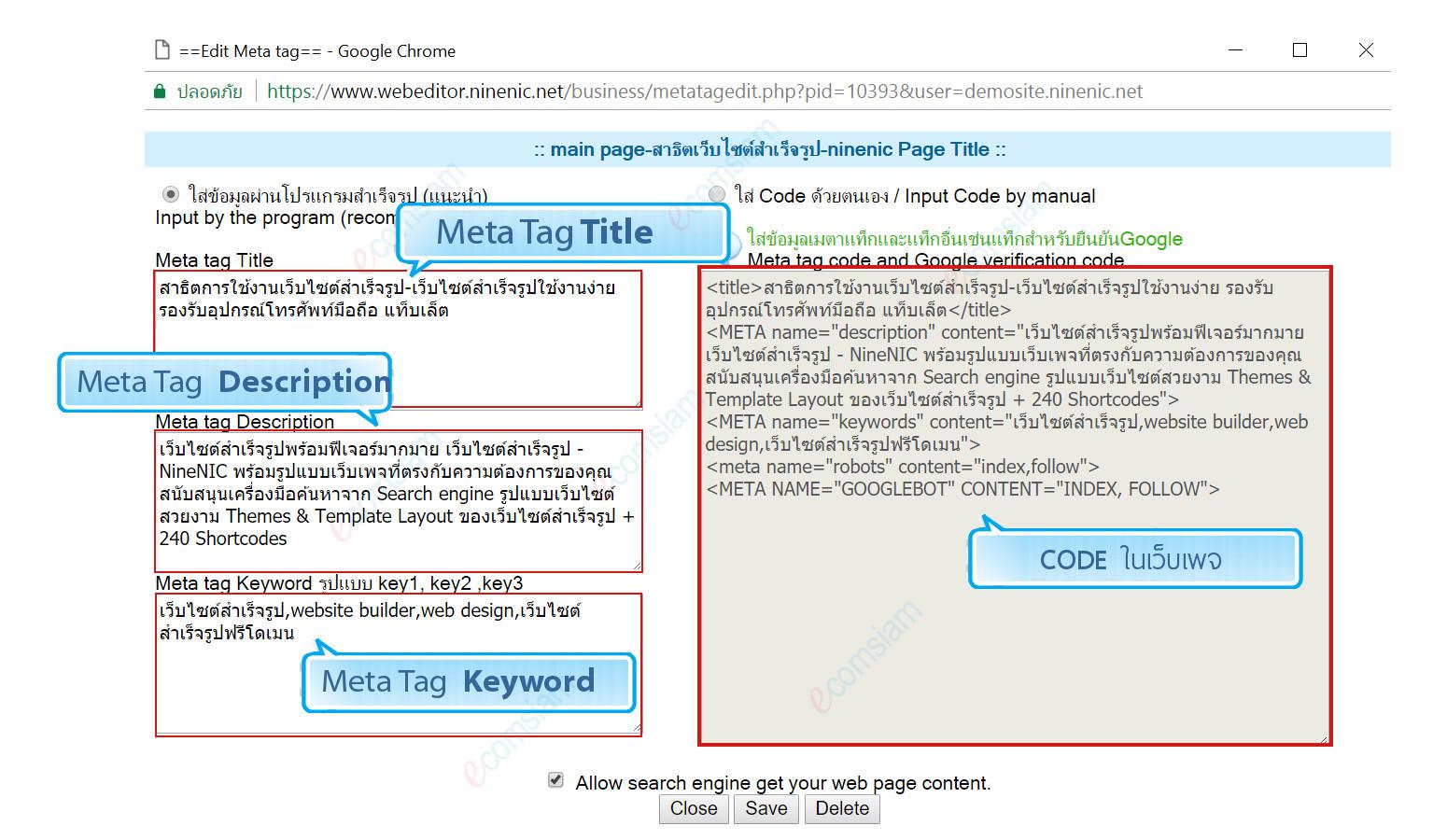 เว็บไซต์สำเร็จรูปที่รองรับ สนับสนุนเครื่องมือค้นหาจาก search engine seo แยกใส่ไตเติ้ล (title)/เมต้าแท็ก (metatage)/คำค้น (keyword) ของแต่ละเว็บเพจ
